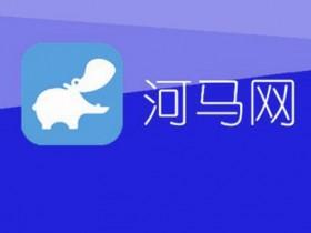 河马网是真的吗?河马网app下载