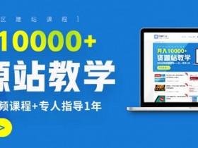 上班族副业:资源站建站项目,月入10000+实战虚拟项目