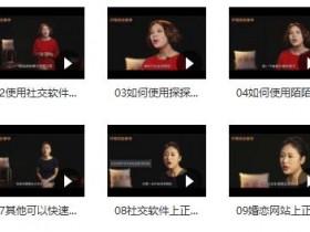 小鹿情感:安小妖《社交软件撩妹终极指南》百度网盘下载