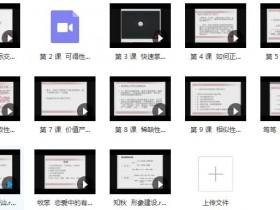 TOG《完美恋爱3.0》百度网盘下载
