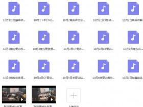 浪ji教育《北京线下课7天完整录音》百度网盘下载