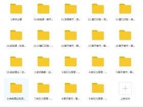 浪ji《承情私教2.0》百度云下载