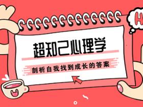 张沛《知己心理学:剖析自我》音频教程