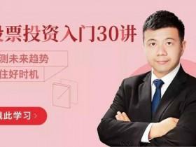 投资理财《股票投资入门30讲》教程网盘下载
