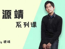 源靖撩汉系列课6套合集 完整版