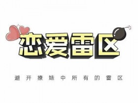 瑞恩原创社交《恋爱雷区》10节完整版