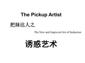 泡妞秘籍:《诱惑艺术》PDF