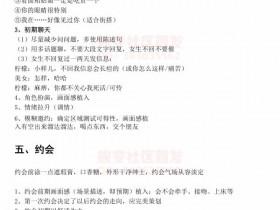 聊天话术《撩妹聊天全能话术惯例》PDF电子书