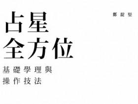 占星全方位《基础学理与操作技法》PDF电子书