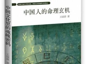 风水秘术《中国人的命理玄机》PDF电子书