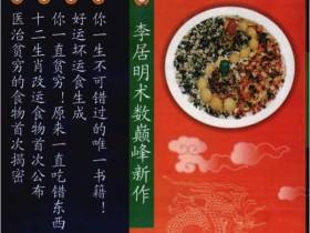 李居明《饮食改运学》PDF电子书