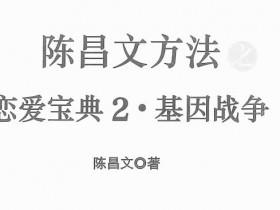 陈昌文《恋爱宝典2基因战争》PDF电子书教程