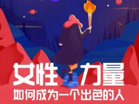 潇洒姐王潇x知乎《女性力量28讲:如何成为一个出色的人》音频教程