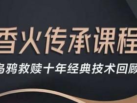 乌鸦救赎《香火传承》视频教程