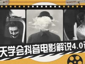 短视频教程《7天学会抖音电影解说4.0课》视频教程