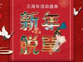 旭旭《春节10天脱单攻略》视频教程