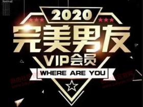 梵公子富饶《完美男友VIP》视频教程