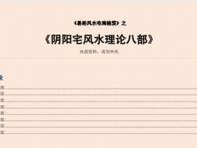 风水秘术《易经风水布局秘笈之阴阳宅风水理论八部》PDF电子书