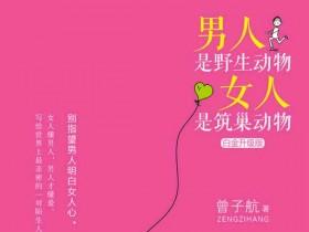 恋爱书籍《男人是野生动物,女人是筑巢动物(白金升级版)》PDF电子书