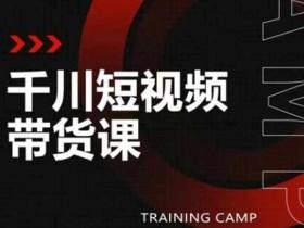 短视频副业《昭闻短视频千川图文带货课》视频教程