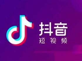爆粉引流:抖音短视频关键词截流式玩法,做到月入7W