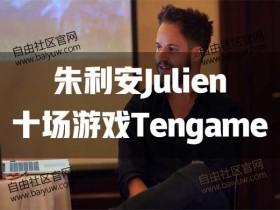 朱利安Julien《十场游戏Tengame》RSD视频教程