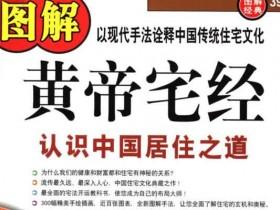 图解黄帝宅经:认识中国居住之道 PDF电子书
