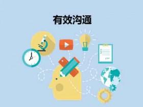 职业技能《有效沟通 HR沟通技能实战宝典》图文教程
