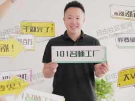 短视频副业《101名师工厂 21天短视频挑战营》视频教程
