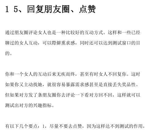 倪《微信把妹72招》PDF电子书