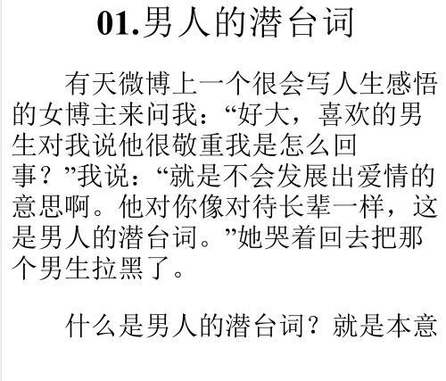 薛好大《男人真相》撩汉电子书