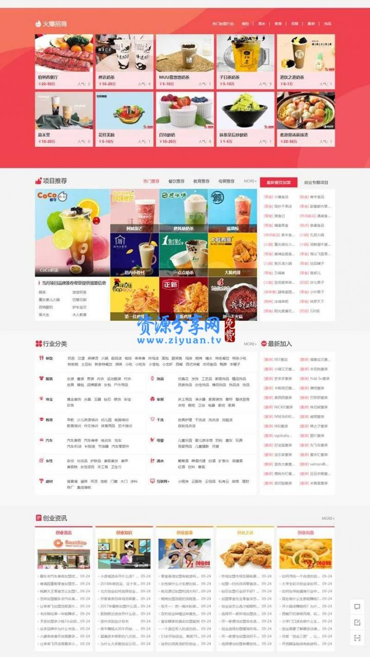 网站源码 招商加盟致富商机网站模版