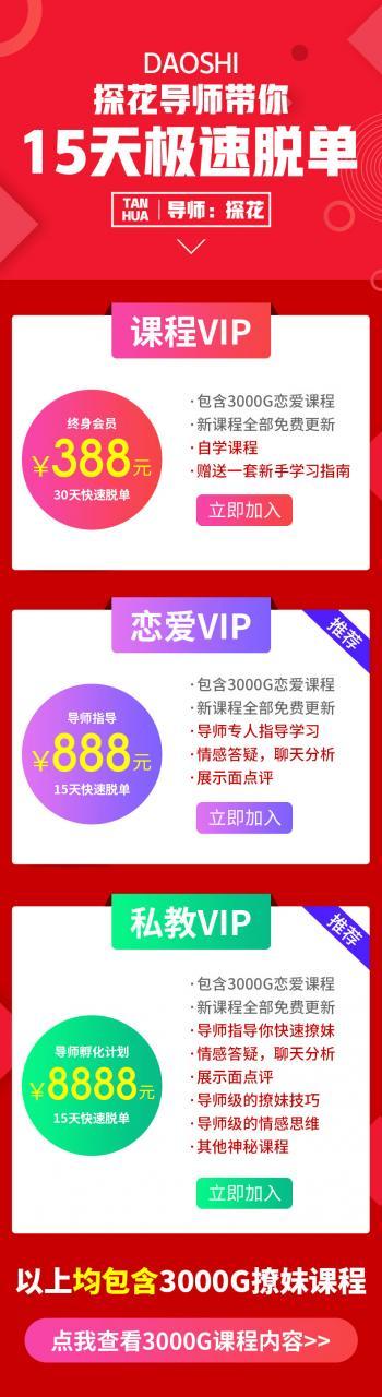 【全站VIP】388元获得全站恋爱课程!
