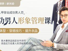 男士穿搭速成指南:教你一衣多穿方法,显高显瘦技巧,扬长避短穿出男人的影响力!