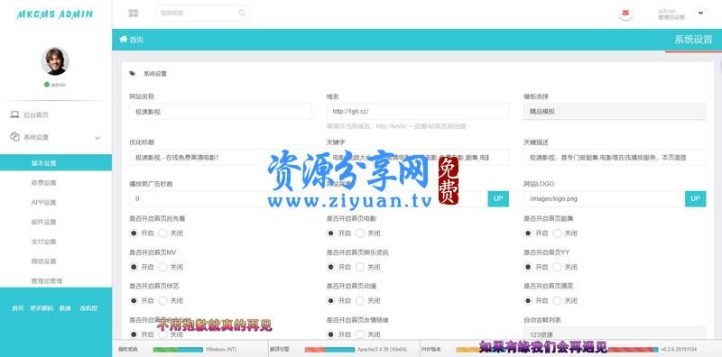 网站源码 影视系统6.27修复版