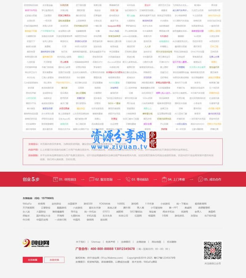 仿《91创业网》网站源码 招商加盟致富商机网站模版
