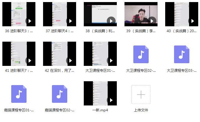 探花导师推荐课程:恋爱内核3.0