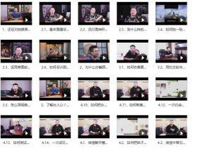 陈泉《恋爱加速器8.0》泡妞实战教程百度网盘选择