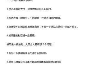 恋爱秘籍:恋爱实战速查手册PDF