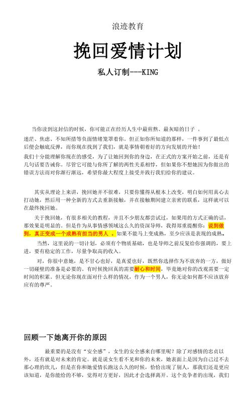 King《挽回爱情计划》 PDF电子书