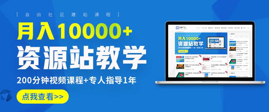 资源站建站项目,月入1万元实战虚拟项目