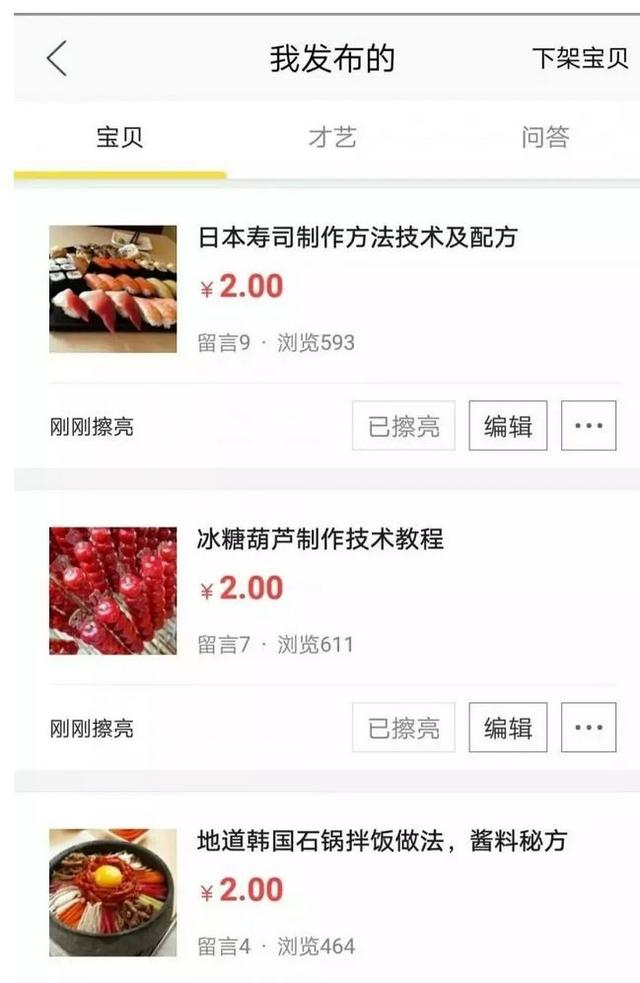 闲鱼卖货技巧,闲鱼卖货赚钱全攻略!