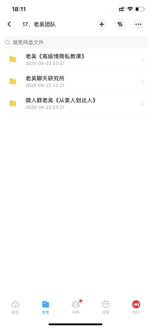 全站500+套泡学课程合集,实战泡妞脱单大全!