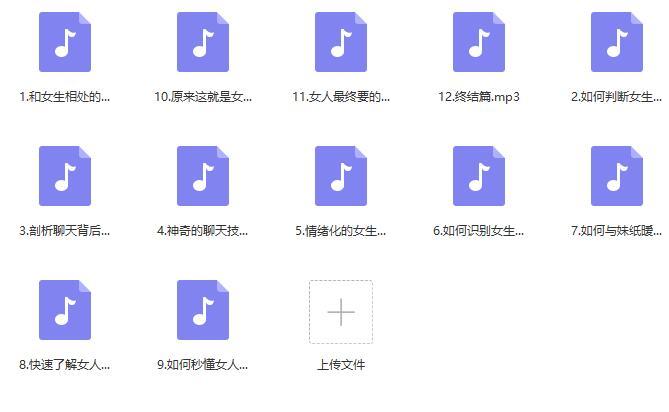 小鹿情感:恋爱军团《恋爱指男针》百度网盘下载