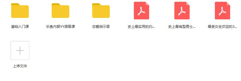 乐魅教育乐鱼:《恋爱启示录》百度云下载