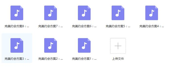 恋爱军团:《完美约会方案》百度网盘下载
