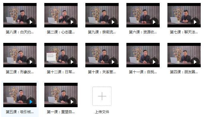 明月私教课程视频版 百度云下载!