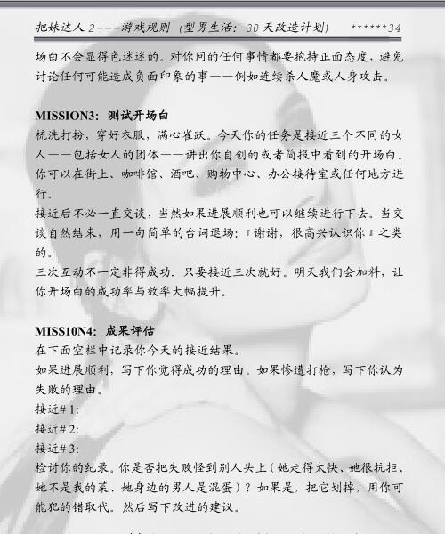 泡妞秘籍:《型男30天任务》PDF