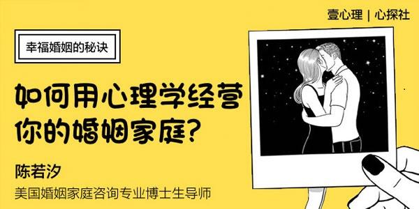 陈若汐《新生家庭 幸福婚姻的秘诀》教程百度网盘下载