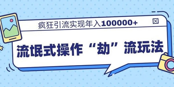 """柚子:流氓""""劫""""流法,疯狂引流年入100000+"""